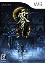 Fatal Frame: Mask of the Lunar Eclipse box art